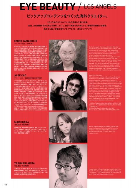 emikoyamaguchi_stylebook1